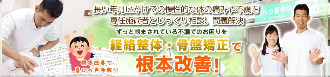 和歌山市 ひらの整骨院は丁寧なカウンセルで原因にアプローチします