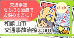 和歌山市交通事故治療.com