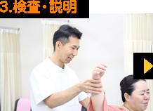 3.検査・説明