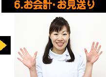 6.お会計・お見送り