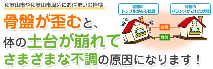 和歌山市や和歌山市周辺にお住まいの皆様、このような症状や不調でお悩みではありませんか?