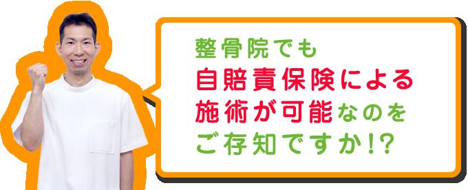 和歌山市ひらの整骨院でも自賠責保険による施術が可能です