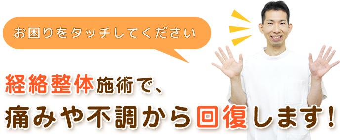 和歌山市善明寺でお体の不調を抱えているあなたへ このような症状でお悩みではありませんか?