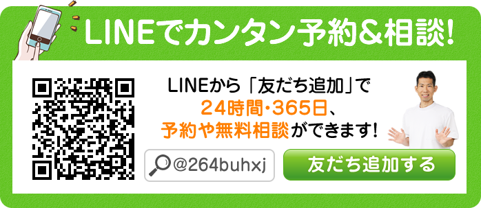 LINE@でカンタン予約&相談