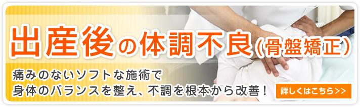 【骨盤矯正(産後骨盤矯正)】痛みのないソフトな施術で身体のバランスを整え、不調を根本から改善!