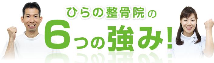和歌山市 ひらの整骨院の6つの強み!