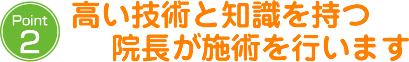 Poin2 和歌山市 ひらの整骨院は高い技術と知識を持つ代表が施術を行います