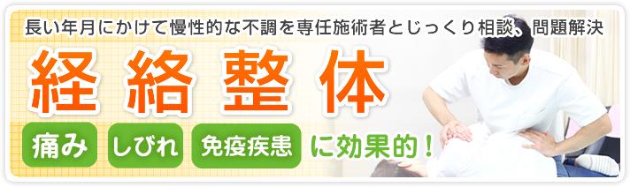 和歌山市ひらの整骨院の膝の痛みや変形性膝関節症の施術